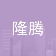 东莞市隆腾五金科技有限公司
