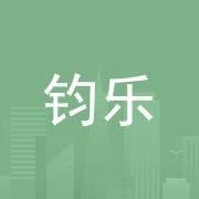 东莞市钧乐五金科技有限公司