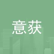 东莞市意获电子有限公司