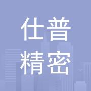 深圳市仕普精密五金塑胶有限公司