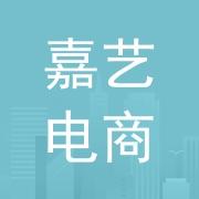 东莞嘉艺电商贸易有限公司