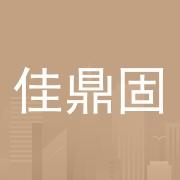 惠州佳鼎固化工有限公司