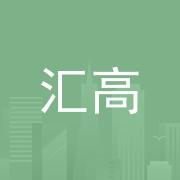 东莞市汇高工业机械有限公司