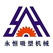 深圳市永恒盛机械制造有限公司