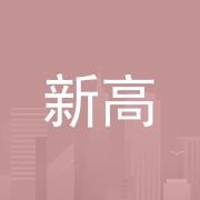 东莞市新高印刷有限公司