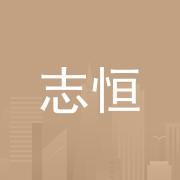 深圳志恒塑胶有限公司