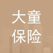 大童保险销售服务有限公司广东分公司沈经理
