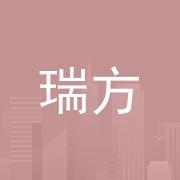 惠州市瑞方五金模具有限公司