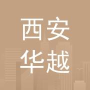 西安华越信息技术有限公司深圳分公司