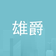 广东雄爵律师事务所