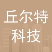 丘尔特(广东)科技有限公司