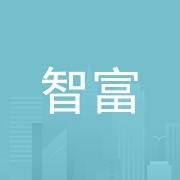 东莞智富电子有限公司