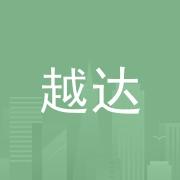 惠州市越达建筑科技有限公司
