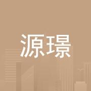 深圳市源璟科技有限公司