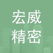 惠州宏威精密部件有限公司
