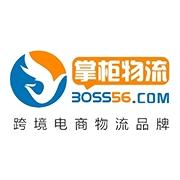 东莞市掌柜国际物流有限公司