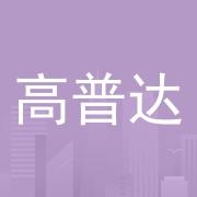 高普达(广东)充电有限公司
