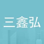 深圳市三鑫弘科技有限公司