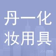 惠州市丹一化妆用具有限公司