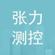 东莞张力测控技术有限公司