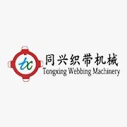 东莞市同兴织带机械有限公司