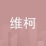 深圳市维柯智能科技有限公司