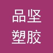 深圳市品坚塑胶电子有限公司