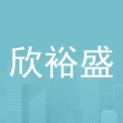 东莞市欣裕盛金属制品有限公司