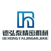 深圳市德弘泰精密机械有限公司