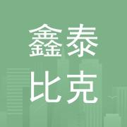 鑫泰比克(北京)科技有限公司