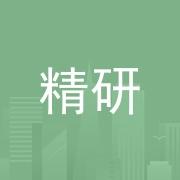 广东精研玻璃科技有限公司