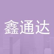 鑫通达知识产权代理(东莞)有限公司