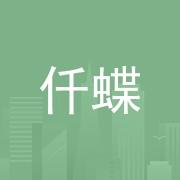 仟蝶新材料技术(深圳)有限公司东莞分公司