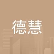 东莞市德慧教育控股有限公司