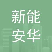 深圳市新能安华技术有限公司