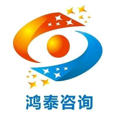 中山鸿泰企业管理咨询有限公司