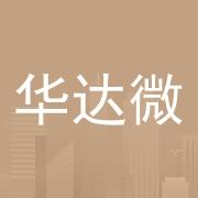 惠州市华达微电子有限公司