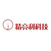 深圳市精亮利科技有限公司