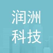 润洲科技(东莞)有限公司